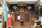 九湯めぐり|信州渋温泉